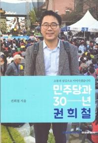 민주당과 30년 권희철