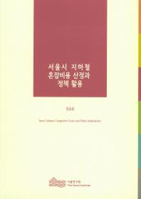 서울시 지하철 혼잡비용 산정과 정책 활용