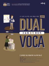 수능형 중학 영단어 Dual Voca(고난도)