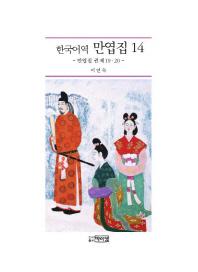 한국어역 만엽집. 14