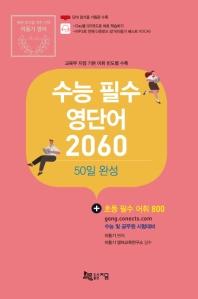 수능 필수 영단어 2060: 50일 완성