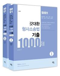 갓대환 형사소송법 기출 1000제 세트(2021)