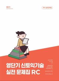 영단기 신토익기술 실전 문제집 RC(2019 퍼스트브랜드 대상 수상기념 특별가 4,900원)