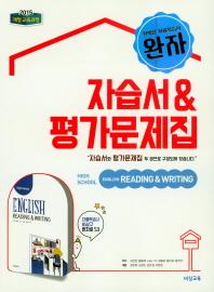 완자 고등 영어 독해와작문 자습서&평가문제집(2018)