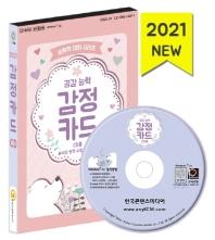 공감능력 감정카드(2021)(CD)
