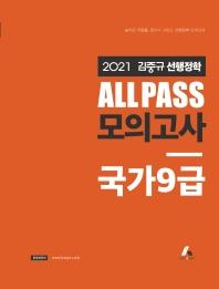 김중규 선행정학 All Pass 모의고사 국가 9급(2021)