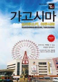 트래블로그 가고시마 & 이부스키, 야쿠시마(2020~2021)