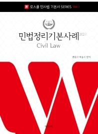노동법 판례 암기장(2021)
