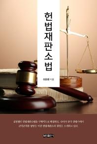 헌법재판소법