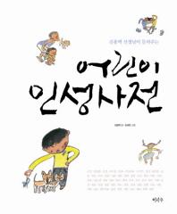김용택 선생님이 들려주는 어린이 인성사전