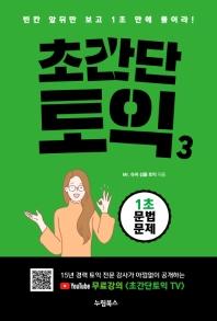 초간단 토익. 3