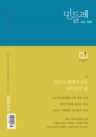 민들레(2021년 3-4월호)(Vol.134)