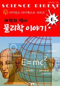 과학 역사   물리학 이야기 (사이언스 다이제스트 시리즈 6)