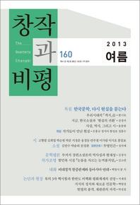 창작과비평 160호(2013년 여름호)