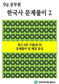9급공무원 한국사 문제풀이. 2
