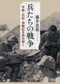 兵たちの戰爭 手紙.日記.體驗記を讀み解く