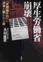 厚生勞動省崩壞-「天然痘テロ」に日本が襲