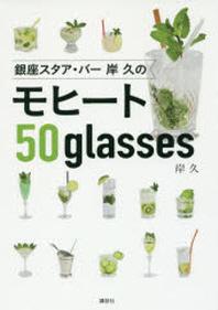 銀座スタア.バ-岸久のモヒ-ト50 GLASSES