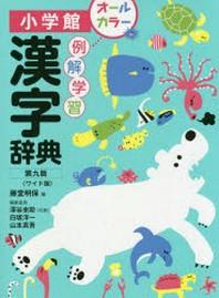例解學習漢字辭典 ワイド版