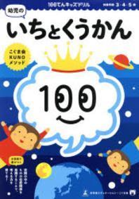 100てんキッズドリル幼兒のいちとくうかん 3.4.5歲