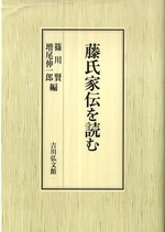 藤氏家傳を讀む