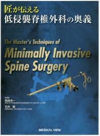 匠が傳える低侵襲脊椎外科の奧義