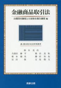 金融商品取引法 公開買付制度と大量保有報告制度編