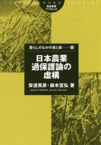 日本農業過保護論の虛構
