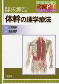 臨床實踐體幹の理學療法