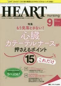 ハ-トナ-シング ベストなハ-トケアをめざす心臟疾患領域の專門看護誌 第31卷9號(2018-9)