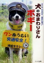 """犬のおまわりさんボギ― ボクは,日本初の""""警察廣報犬"""""""