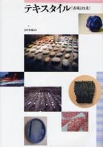 テキスタイル 表現と技法