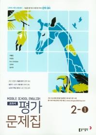 중학 영어2-1 교과서 평가문제집(이병민외)(2019)