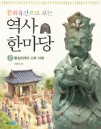 문화유산으로 보는 역사 한마당. 2: 통일신라와 고려 시대