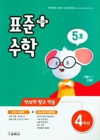 표준수학 플러스 4학년 5호(2021)