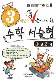 3학년이 꼭 알아야 할 수학 서술형 3학년 2학기(2021)