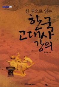 한 권으로 읽는 한국 고대사 강의