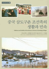 중국 삼도구촌 조선족의 생활과 민속
