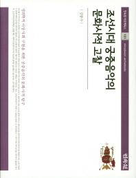 조선시대 궁중음악의 문화사적 고찰