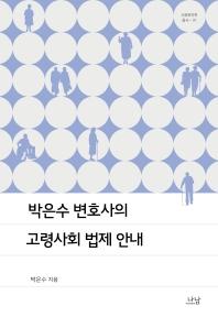 박은수 변호사의 고령사회 법제 안내