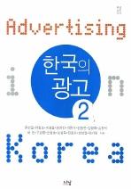 한국의 광고. 2