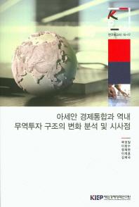 아세안 경제통합과 역내 무역투자 구조의 변화 분석 및 시사점