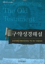구약성경해설 (시가서)