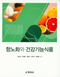 항노화와 건강기능식품