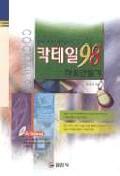 칵테일 98 작품만들기(S/W포함)