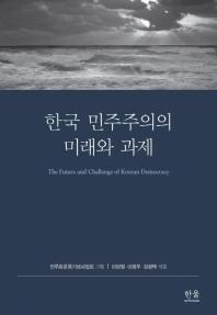 한국 민주주의의 미래와 과제