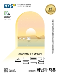 EBS 수능특강 고등 국어영역 화법과 작문(2021)(2022 수능대비)
