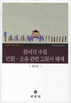 장서각 수집 민원 소송 관련 고문서 해제
