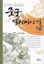 온 가족이 함께 읽는 중국역사이야기. 4(합본)