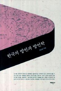 한국의 방언과 방언학